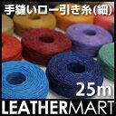 手縫いロー引き糸(細)25m【全16色】クラフト社【ネコポス対応】