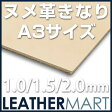 【日本製 植物性タンニン鞣しヌメ革】 レザークラフトの定番!染色・カービングにも最適!牛革タンローA3サイズ(42x29.7cm)【1.0mm/1.5mm/2.0mm】