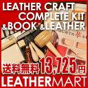 【送料無料】プロも使用している【日本製】レザークラフト手縫い用工具18点【 コンプリートキット】+【