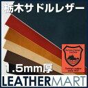 【新色追加】栃木サドルレザー厚み1.5mm 9DS(30x30cm) 【国産】 日本が誇る「 栃木レザー製 」 タンニン鞣し