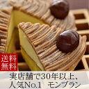 【送料無料!】実店舗で30年以上も人気No.1の看板ケーキ銀座ル・ブランの『モンブラン』6寸サイズ【...