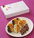 【ホワイトデー特集2014】銀座ル・ブランのオレンジの甘味と皮の渋みが絶妙の2種類の「ガレットオランジェ」とオレンジピールと濃厚なチョコレートの組合せ「オランジェリー」のセット