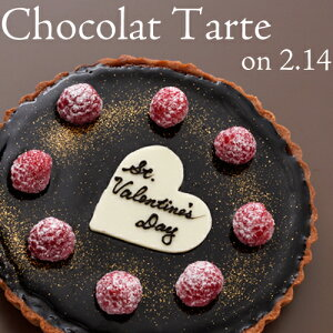 ル・ブラン バレンタイン チョコレート ショコラタルト