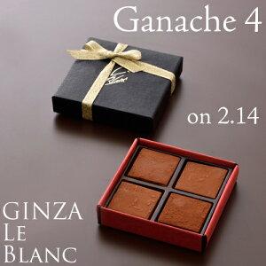 ル・ブラン バレンタイン まろやか チョコレート ガナッシュ