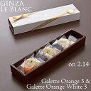 【銀座ル・ブラン バレンタイン特集】『2種類のガレットオランジェ』の6個入り詰合せスイートチョコとホワイトチョコを食べ比べてみて下さい