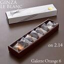 【銀座ル・ブラン バレンタイン特集】リキュール香るバレンシアオレンジとスイートチョコレートの組合せ『ガレットオランジェ』6個入り