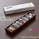 ル・ブラン ホワイト リキュール バレンシア オレンジ スイートチョコレート ガレットオランジェ