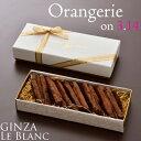 ル・ブラン ホワイト オレンジ チョコレート オランジェリー