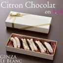 ル・ブラン ホワイト こだわり レモンピール チョコレート シトロン ショコラ