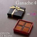 ル・ブラン ホワイト まろやか チョコレート ガナッシュ