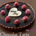 ル・ブラン ホワイト チョコレート ショコラタルト