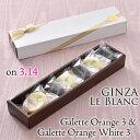 【ホワイトデー特集】『2種類のガレットオランジェ』の6個入り...