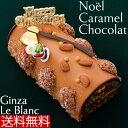 【銀座ル・ブランのX'masケーキ】ビターなキャラメルクリームとチョコレートの優しい味わいのケーキ『ノエルキャラメルショコラ』【送料無料】【smtb-T】【ネット限定】【RCP】05P03Dec16