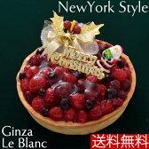 【銀座ル・ブランのX'masケーキ】果実の酸味とコクのあるチーズの相性が絶妙のケーキ『ニューヨークスタイル』【送料無料】【ネット限定】【smtb-T】【RCP】05P03Dec16