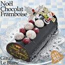 【銀座ル・ブランのX'masケーキ】3種のチョコレートの味わいにフランボワーズの酸味『