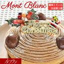 2018 クリスマスケーキ 送料無料!☆フランス産の特製マロ...