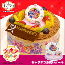 キャラデコスペシャルデー魔法つかいプリキュア! 5号 15cm チョコクリームショートケーキ