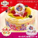 ひな祭りキャラデコお祝いケーキキラキラ☆プリキュアアラモード5号 15cm 生クリームショートケーキ