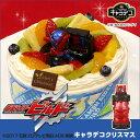 キャラデコクリスマス 仮面ライダービルド 5号 15cm 生クリームショートケーキ