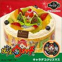キャラデコクリスマス妖怪ウォッチ2016 5号 15cm 生クリームショートケーキ