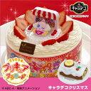 【イチゴシーズン限定】キャラデコクリスマス キラキラ☆プリキュアアラモード 5号 15cm 生クリームショートケーキ