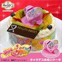 キャラデコお祝いケーキHUGっと プリキュア 5号 15cm 生クリームショートケーキ