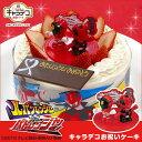【イチゴシーズン限定】キャラデコお祝いケーキ怪盗戦隊ルパンレ...