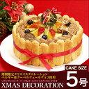 クリスマスチョコデコレーションケーキ 5号 15cm
