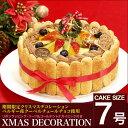 クリスマスチョコレートケーキ 7号 21cm