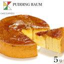 プリンバーム 5号敬老の日 ギフトバースデーケーキ 誕生日ケーキ 4~6名様用 お取り寄せスイーツ バームクーヘン 冷凍 チョコプレート付