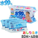 おしりふき 水99【送料無料】80枚×48個(パラベンフリー...