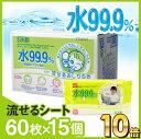 【送料無料】水99.9% 流せる おしりふき 60枚×15個...