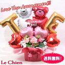 バルーンフラワー アレンジ(卓上タイプ)恋するクマさん 記念日アレンジメント♪バルーンギフト 電報 誕生日 結婚式 …