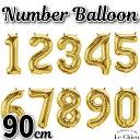 数字 ナンバーバルーン 特大90cm!ゴールド 誕生日 飾り付け デコレーション 装飾 バースデー パーティー  パーティーグッズ
