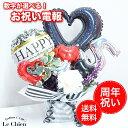 バルーン 周年祝い 数字が選べる ブラック×赤バルーンフラワー 電報 誕生日 美容室 プレゼント ギフト ルシアン
