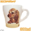 マグカップ 【ダックス茶】 わんコレ Midyシリーズ 300cc 日本製 陶器 食器 卒業式 プレゼント ギフト お返し ルシアン