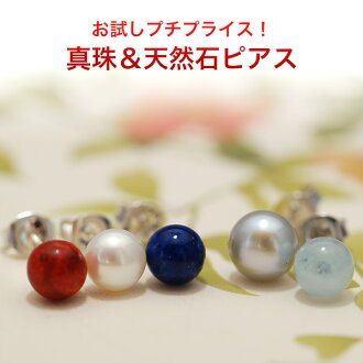 Pearl & natural stone I'll buy one coin earrings surprise pick at! In the tasty authentic material.