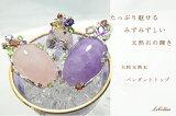 天然石ペンダントトップ 当店売り上げNo1の上級版♪大粒の輝きのカラーストーンペンダント!