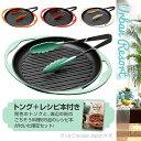 グリル・ロンド・セット Urban Resort ル・クルーゼ ルクルーゼ LE CREUSET 送料無料 鍋 フライパン グリルパン
