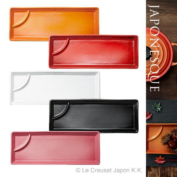 サカナ・プレート JAPONESQUE ジャポネスク ル・クルーゼ ルクルーゼ LE CREUSET ギフト 食器 プレート 陶器