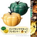�����åȡ��ѥ�ץ��� Pumpkin Fair �ѥ�ץ���ե��� �롦���롼�� �륯�롼�� LE CREUSET HALLOWEEN �ϥ?���� ���ե� �� ��ʪ �ۡ��?�� ����...