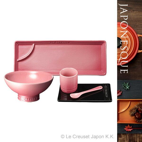 和のこだわりセット JAPONESQUE ジャポネスク  ル・クルーゼ ルクルーゼ LE CREUSET ギフト ストーンウェア 食器 和食器 陶器 送料無料