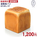 高匠(たかしょう) 湯種食パン【1斤】 高級食パン お取り寄せ 焼き上げ当日発送