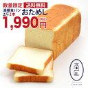 【2斤×2本】数量限定!高匠(たかしょう) 湯種食パン おた...