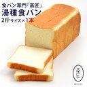 高匠(たかしょう) 湯種食パン 1本(2斤サイズ)高級食パン...