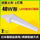 LED 蛍光灯 40W 器具 器具一体型 ベース照明 ベースライト led蛍光管 40W型 直管 スリム 器具1灯 逆富士1灯式 日本製部品使用 両側配線方式 FR40X1 照明 LEDランプ
