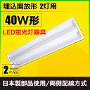 LED 蛍光灯 40W 器具 器具一体型 ベース照明 ベースライト led蛍光管 40W型 直管 スリム 器具2灯 埋込開放 2灯式 日本製部品使用 両側配線方式 FR40X2-U 照明 LEDランプ