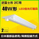 LED 蛍光灯 40W 器具 器具一体型 ベース照明 ベースライト led蛍光管 40W型 直管 スリム 器具2灯 逆富士 2灯 40w型 日本製部品使用 両側配線方式 FR40X2 照明 LEDランプ