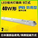 LED 蛍光灯 40W 器具 器具一体型 ベース照明 ベースライト led蛍光管 40W型 直管 器具1灯 屋外仕様 IP65 防湿 防雨 1灯式 LED 日本製部品使用 両側配線方式 FRW40X1 照明 LEDランプ