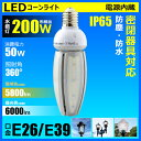 LED 水銀ランプ 200W相当 コーン型 LED電球 E26 E39 電源内蔵 防塵 防水 密閉型...